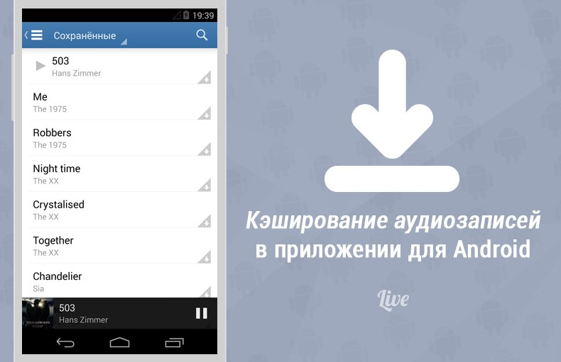 Музыки С Контакта На Андроид